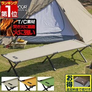1年保証 アウトドア 折りたたみ ベッド コット ベンチ レジャーコット T/C ポリコットン 枕 ピロー チェア 椅子 イス キャンプ [約]190cm x 69cm x 40cm 荷物置き 簡易ベッド キャンプ用 寝具 outdoor co