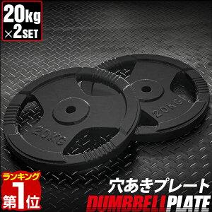 1年保証 バーベル 用 プレート 穴あき 20kg 2個セット 追加 ダンベルプレート バーベルプレート バーベルシャフト ダンベル 筋トレ 胸筋 背筋 腕 背中 上半身 筋肉 トレーニング 重り 交換 パー