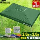 1年保証 タープテント 3m x 2m 強化版 スチール テント タープ 長方形 3.0m 2.0m ワンタッチ ワンタッチテント ワンタ…