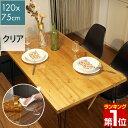 1年保証 テーブルマット 透明 クリア テーブル マット 120 x 75 cm 厚 1mm テーブルクロス ビニール PVC デスクマット…