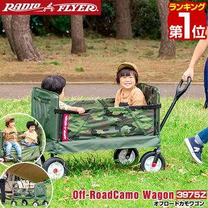 1年保証 Radio Flyer ラジオフライヤー 3-in-1 オフロードカモワゴン 3975Z カモフラージュ 2人乗り キャリーワゴン キャリーカート ベンチ 台車 折りたたみ 乗用玩具 レジャー ピクニック 室内 外