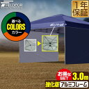 1年保証 タープテント 3m 強化版 シート付 軽量 アルミ テント タープ サイドシート2枚付き 300 3.0m ワンタッチ ワン…