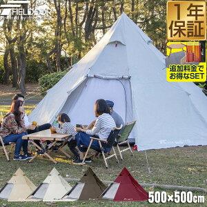 1年保証 ワンポールテント 8人用 大型 ワンポール テント UVカット 防水 耐水圧 1,500mm以上 ドームテント フルクローズテント ティピー ティピーテント メッシュ フライシート インナーテント