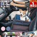 1年保証 ペット 犬 ドライブボックス Sサイズ 38 x 38 x 25 cm キャリー ドライブベッド ベッド ドライブ カーベッド …