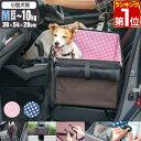 1年保証 ペット 犬 ドライブボックス Mサイズ 39 x 54 x 28 cm キャリー ドライブベッド ベッド ドライブ カーベッド …