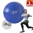 1年保証 メディシンボール 3kg ソフト ウェイトボール ボール トレーニング ウェイト ウェイトトレーニング ウエイト …