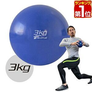 1年保証 メディシンボール 3kg ソフト ウェイトボール ボール トレーニング ウェイト ウェイトトレーニング ウエイト 体幹 体幹トレーニング フィットネス エクササイズ 筋トレ 腹筋 お腹ま
