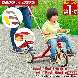 1年保証 Radio Flyer ラジオフライヤー クラシック トライサイクル 手押しバー付 レッド 34TX 三輪車 かじとり 舵取り 自転車 足けり プッシュハンドル ハンドル 乗用玩具 室内 外 外遊び バラン