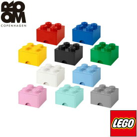 1年保証 レゴ ブロック 収納 ケース ボックス 引き出し レゴストレージボックス ブリック ドロワー4 25 x 25 x 18cm 収納ケース 積み重ね 収納ボックス おもちゃ 収納 棚 インテリア おしゃれ ★[送料無料]