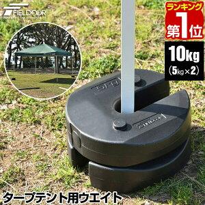 1年保証 タープテント用ウエイト 5kg×2個組 2個セット 10kg ウェイト おもり 万能ウエイト テントウエイト 重り 錘 おもり タンク ウェイト スタック 重ね 固定 ウエイト タープ用 テント用 テ