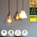 1年保証 ペンダントライト ガラス 1灯 単品 LED 口金 E26 北欧 照明 天井照明 天吊り ダクトレール ダクトレール用 選…