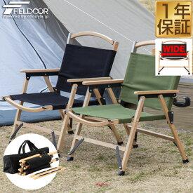 1年保証 アウトドア チェア アームチェア ワイド 肘付き 肘掛け 折りたたみ 椅子 軽量 耐荷重 100kg クラシックチェア アームレスト ひじ掛け デッキチェア コンパクト ワイドタイプ ワイドチェア いす チェア ★[送料無料]