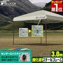 1年保証 タープテント 3m 強化版 ワンタッチ 設営 スチール テント タープ 300 3.0m ワンタッチテント ワンタッチター…