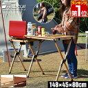1年保証 アウトドアテーブル バーナースタンド 天然木 幅約150cm 折りたたみ テーブル レジャーテーブル キッチンテー…