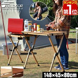 1年保証 アウトドアテーブル バーナースタンド 天然木 幅約150cm 折りたたみ テーブル レジャーテーブル キッチンテーブル 調理台 キッチンスタンド ツーバーナー対応 作業台 アウトドア キ