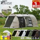 1年保証 FIELDOOR テント 大型 ドームテント トンネルテント 620 260cm×620cm 2ルームテント 4人用 6人用 8人用 耐水…