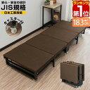 1年保証 ベッド 折りたたみベッド コンパクト 四つ折り 小型ベッド スモール シングル 幅65x180cm 折り畳みベッド 簡…