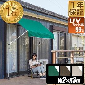 1年保証 日よけ シェード オーニング 2m つっぱり 200 x 300cm サンシェード UVカット 99.9% 撥水 ベランダ 日よけスクリーン 突っ張り おしゃれ 洋風 たてす よしず シェード 日除け 目隠し 雨よけ 窓 庭 カフェ ★[送料無料]