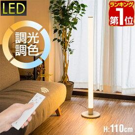1年保証 LED スタンドライト 高さ103cm 調光・調色 リモコン付き フロアスタンド フロアライト フロアランプ スタンド照明 間接照明 デザインインテリア おしゃれ 北欧 デザイン リモコン シンプル フロア リビング 寝室 スティック型 ホワイト ★[送料無料]