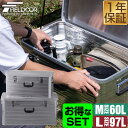 1年保証 コンテナボックス アルミ製 M/L 2個組 60L 97L 収納ボックス フタ付き 収納ケース アルミ Mサイズ Lサイズ お…