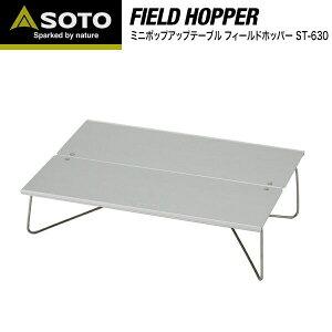 1年保証 SOTO ソト フィールドホッパー ST-630 アウトドア ソロテーブル 折りたたみテーブル ミニテーブル 軽量 アルミ A4サイズ 約30x21cm ソロキャンプ テント 調理器具 テーブル 新富士バーナー