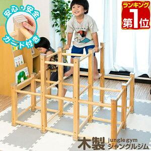 1年保証 ジャングルジム 室内 木製 2段 耐荷重50kg 天然木 パイン材 アスレチック 遊具 室内遊具 大型遊具 屋内 室内ジム 室内用 家庭用 子供 キッズ 室内 自然 ナチュラル 2歳 3歳 4歳 5歳 6歳 男