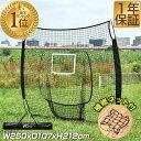 1年保証 野球 練習 ネット バッティングネット 大型 2.5m 250cm×212cm 収納バッグ付 硬式野球 軟式野球 ソフトボール…
