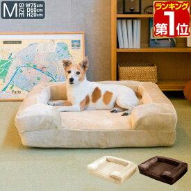 1年保証 犬 猫 ベッド ペットベッド Mサイズ 幅75cm オールシーズン 背もたれ 洗える カバー付 クッション ペットクッション カドラー ソファー ペット用 犬用ベッド 猫用ベッド 小型犬 中型犬 シニア ドッグカウチベッド ★[送料無料]