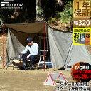 1年保証 テント パップテント T/C 320cm 難燃 ポリコットン 撥水 耐水 防カビ 軽量 一人用 ソロテント 三角テント 二…