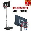 1年保証 バスケットゴール 8段高さ調整 一般公式 ミニバス 対応 200cm〜305cm 屋外 家庭用 移動式 練習用 公式サイズ …