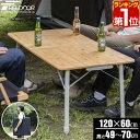1年保証 レジャーテーブル 折りたたみ バンブー 竹製 幅 60cm x 120cm ピクニックテーブル テーブル ローテーブル ア…