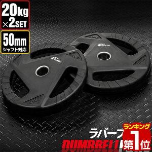 1年保証 ダンベルプレート 穴あき 20kg 2枚セット 穴径50mm 追加 バーベル用 プレート バーベルプレート ダンベル 筋トレ ホームジム ウエイトトレーニング 重り 交換 追加 パーツ オプション