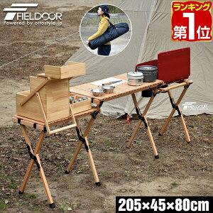 1年保証 アウトドアテーブル バーナースタンド 幅205cm 天然木 木製 折りたたみ テーブル レジャーテーブル キッチンテーブル 調理台 キッチンスタンド ツーバーナー対応 作業台 アウトドア