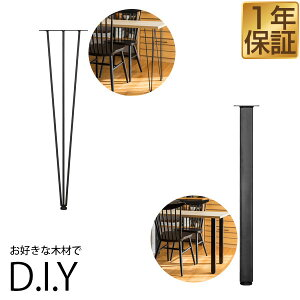 1年保証 テーブル 脚 パーツ 4本組 高さ目安69cm〜70cm アイアンレッグ 鉄 スチール 自作 DIY リメイク かんたん ダイニングテーブル デスク テーブル用 おしゃれ テーブル脚 4本組セット アイア