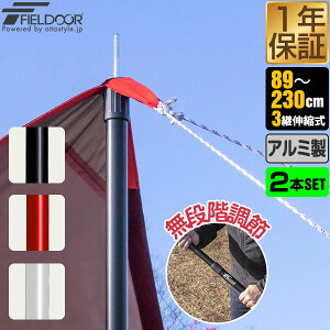 1年保証 テントポール アルミ製テントポール 2本セット 直径28mm 高さ89〜230cm スライド伸縮式 無段階 高さ調整 簡単 アルミ ポール タープポール テント ワンタッチテント キャンプ タープ タ