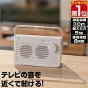 1年保証 スピーカー テレビ 手元スピーカー 無線 ワイヤレス コードレス 持ち運び 手元 耳元 テレビスピーカー テレビ…