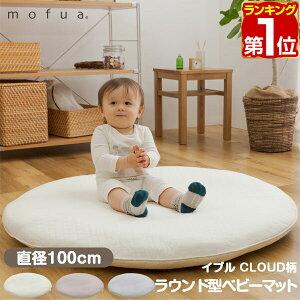 1年保証 mofua(モフア)イブル 赤ちゃん クッション CLOUD柄 くすみ系おしゃれなラウンド型ベビーマット 直径100cm 円形 綿100% 洗えるカバー 洗濯OK 低ホルム ベビークッション キルティング