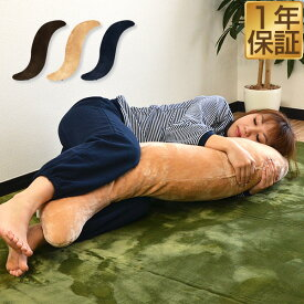 1年保証 抱き枕 フランネル抱き枕 あったか だきまくら 抱きまくら 妊婦 マタニティ 授乳 クッション まくら 体位 安眠 横向き 流線型フォルム マイクロファイバー より ふわふわ ★[送料無料]