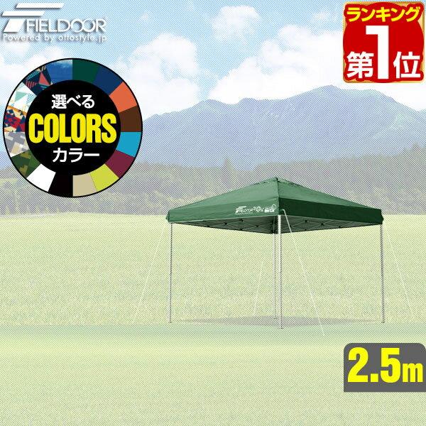 【1年保証】タープテント専用パーツ 2.5×2.5mタープテント専用トップカバー 軽量アルミ/スチールモデル共通 高耐水圧+シーム加工+シルバーコーティング テントフレーム別売り