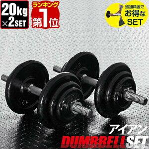 1年保証 ダンベル 20kg 2個セット ダンベルセット 計 40kg 20kg x 2個 筋トレ グッズ 腕 肩 背筋 胸筋 トレーニング 自宅 調節可能 シェイプアップ 鉄アレイ 5kg 7.5kg 10kg 15kg 17.5kg 20kg set ローレット加