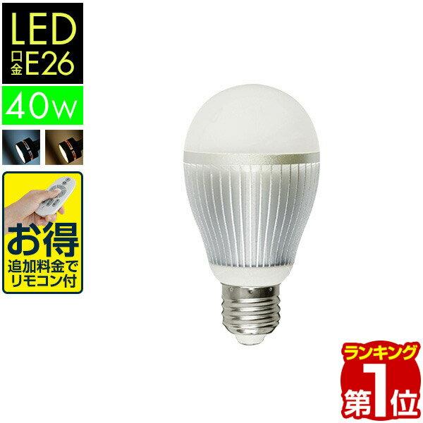 【1年保証】電球 led E26 LED電球 2.4GHz無線式リモコン対応 6W / 650lm / 口金E26 LEDライト 超寿命 明るい リモコン操作 照明器具 led照明 消費電力 節電対策 長寿命 高輝度 おしゃれ[送料無料]