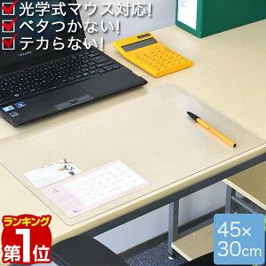 1年保証 デスクマット 45×30 1.5m厚クリアデスクマット 45×30cmクリア 透明 デスク 勉強机 マット 学習机 クリアデスクマット デスクシート クリアーデスクマット クリアマット テーブルマット