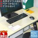 1年保証 クリアデスクマット 60×43cm 1.5mm厚デスクマット 60×43cm クリア 透明 デスク マット 学習机 クリアデス…