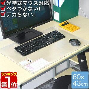 1年保証 クリアデスクマット 60×43cm 1.5mm厚デスクマット 60×43cm クリア 透明 デスク マット 学習机 クリアデスクマット デスクシート クリアーデスクマット クリアマット シート テーブルマ