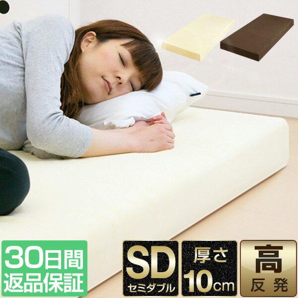【1年保証】【30日間返品保証】高反発マットレス 10cm セミダブル 高密度30D 硬め200N 高密度 高反発 マット ベッド 敷き布団 低反発マットレス と使い替えても マットレス 厚さ10cm 高反発マット 寝具[送料無料]