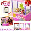 1年保証 クレーンゲーム おもちゃ クレーン キャッチャー 本体 BGM クレーンゲームおもちゃ 玩具 家庭用 自宅 乾電池 …