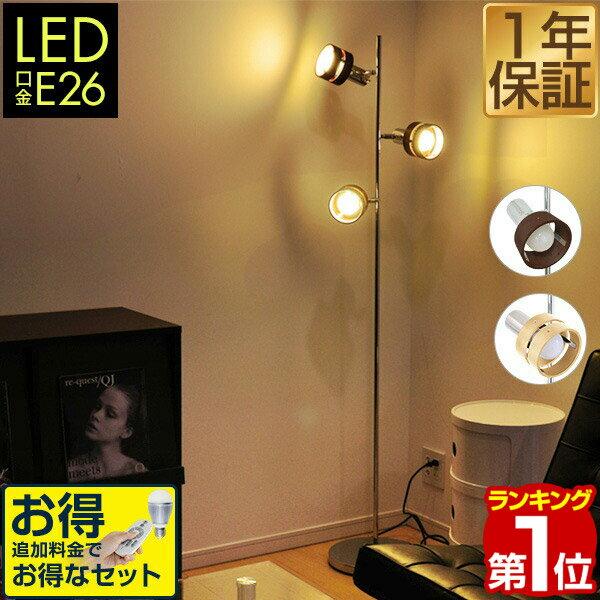 【1年保証】3灯フロアスタンドライト スタンドライト フロアライト LED対応 フロアランプ 間接照明 室内ライト 照明灯 ルームランプ フロアー ライト 木製 デスク インテリア スポット スポットライト フロアスタンド 照明 リモコン 調光 調色[送料無料]