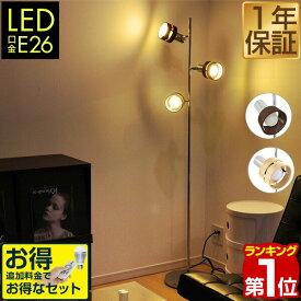 1年保証 3灯フロアスタンドライト スタンドライト フロアライト LED対応 フロアランプ 間接照明 室内ライト 照明灯 ルームランプ フロアー ライト 木製 デスク インテリア スポット スポットライト フロアスタンド 照明 ★[送料無料][あす楽]
