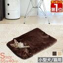 1年保証 ペットベッド 寝袋 あったか クッション寝袋 Sサイズ 55x40cm 小型犬用/猫用 秋冬 犬 ペットベッド 猫 犬ベッ…