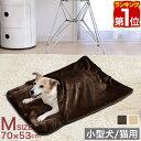 1年保証 ペットベッド 寝袋 あったか クッション寝袋 Mサイズ 70x53cm 小型犬用/猫用 秋冬 犬 ペットベッド 猫 犬ベッ…